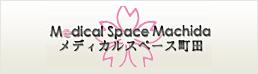 メディカルスペース町田