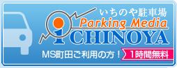 いちのや駐車場